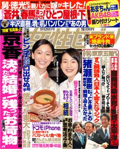 女性セブン表紙info_p[1].jpg